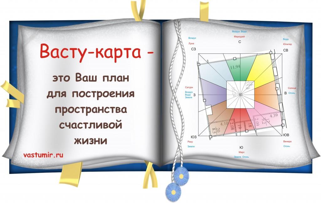 васту-карта1