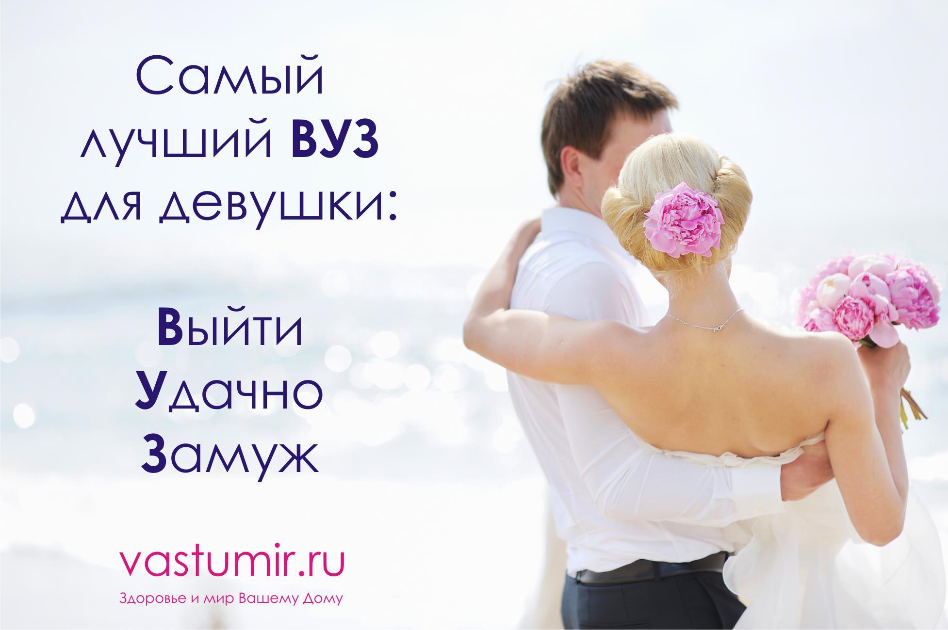 собой зачем удачно выходить замуж молодые красивые