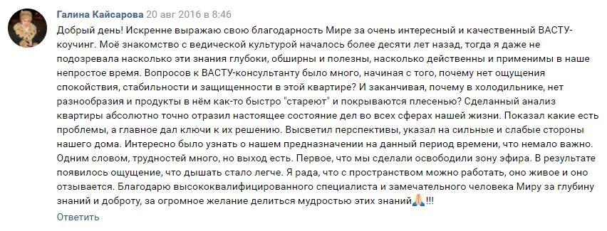 отзыв Галина Кайсарова